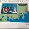 東海道自転車旅(笑)  2/5          金曜   夜
