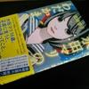 宮崎誉子の『水田マリのわだかまり』は、『OUT』『照柿』に連なる、工場モノの傑作だ。