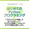 さまざまなプログラミング言語の特徴を紹介!その中で、Pythonってどんな感じ?