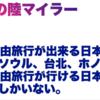 本当かわかりませんが、、:海外旅行に自由に行ける日本人は5%、アジア、ハワイ以外に行ける人は2%