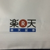 楽天証券 新春講演会に行ってきました!