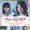 10月15日、真木よう子(2020)