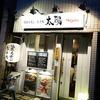 【沼袋】『肉山』系列の穴場店!『塩ホルモン 赤身肉 沼袋太陽』