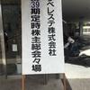 リベレステ株主総会(39期)