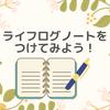 ライフログノートをつけてみよう!おすすめのノート術の本を2冊紹介