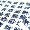 意外と多い「漢字が苦手な大人」!コソ練で書けるようになるにはどうしたらいい?