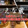 【伊勢】昭和バー「えな蔵」でお菓子とお酒を満喫!一風変わったバーに行ってきた!