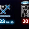 【ライブ】ANIMAX MUSIX 2017-2018出演者第1弾発表!