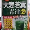 野菜ジュースからの「青汁+豆乳+コラーゲン」を飲んでテレビCM(コマーシャル)で相撲と悪役商会を思い出した・・・