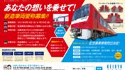 京急電鉄、1000形新造車両の愛称を募集。