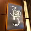 【宿泊記】 2019年01月 ミレニアムソウルヒルトン③ エグゼクティブラウンジ、レストランの紹介