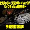 【BOREAS×BackLash】オリジナルラインナップにないホロ仕様チャター「モザイクチャター ブラシガードver3/8ozバックラッシュ別注カラー」通販予約受付開始!