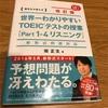 脱、英語のできないトラベラー。TOEIC600点を目指して勉強してみた3ヶ月