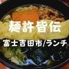【山梨ランチ】人気店にGW行ってきた!吉田うどん「麺許皆伝」山梨の郷土料理だぞ!