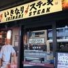 いきなりステーキ行ってきました【レビュー】『いきなりステーキ』