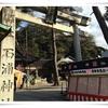 【初詣】金沢の神社で商売繁盛を祈る