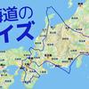 私の故郷、北海道の大きさは・・・