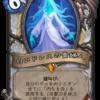 【Hearthstone】白いドレスの貴婦人を使いたい【妖の森ウィッチウッド】