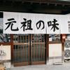 今日の昼うどん「元祖田舎っぺうどん北本店」