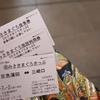 交通費・食事・遊び全部込み!3060円「みさきまぐろ切符」で超大満足な週末が過ごせる!