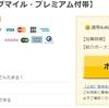 【ハピタス】セゾンプラチナ・ビジネス・アメリカン・エキスプレス・カード発行で12,000円還元!