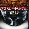 東野圭吾「マスカレードシリーズ」新刊〜「マスカレード・ナイト」 9/15発売〜