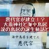 大魚神社と海中鳥居(佐賀)干潮時間を調べずに行ってもフォトジェニックだった!