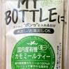 【菱和園】国内産有機カモミールティー飲んでみました