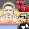 吉田豪「書評の星座 」に格闘技の歴史と「キラー吉田豪」を見た!
