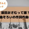 坂田おさむが作詞・作曲をした歌は名曲揃い!実はおかあさんといっしょでは超スゴイ人だった!