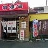 【オススメ5店】花巻・北上・奥州・一関(岩手)にある担々麺が人気のお店