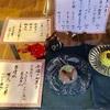 今週(8/3〜8/8)の季節の和菓子