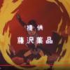 アニメ「信長の忍び」がパロった『風のフジ丸』OPアニメがカッコよすぎる!