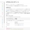 【API Memo】STORES.jpとオープンロジの物流部門における戦略的パートナーシップ。オープンロジのAPIをベースに実現