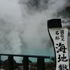 コナンづくしの九州旅行!【2日目番外編①】