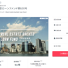 クラウドバンク/不動産担保型ローンファンド第630号に新規投資申し込み(2021年9月)