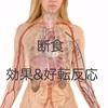 好転反応としての不正出血 <乳がんブログVol.139>