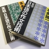 論述対策必須の一冊!!日本語の作文技術 概要 〔著・本多勝一〕