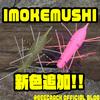 【ジークラック】人気のラバーチューン済みイモワーム「IMOKEMUSHI60」に新色追加!