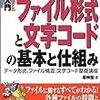 エラー解決:pandas.read_csvで日本語を含んだcsvを読み込めない
