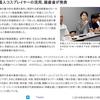 先ず日本人を使えよ『外国人コスプレイヤーの活用、経産省が発表』。京都新聞。