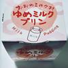 *おおのミルク工房* あおのミルク村 ゆめミルクプリン 100円(税抜)