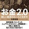 『お金2.0』を読んで、これから経済はどうなっていくのかを学んでみた!