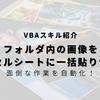 【VBA】指定したフォルダ内の画像をエクセルに大量貼り付け!