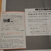 双極性障害と漢字検定