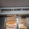 【模型の世界首都へあつまれ】静岡ホビースクエア【プラモデル・模型店紹介第四弾】