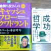 人生を変えた2冊「金持ち父さん」「成功哲学」、本の力は偉大です!