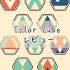 【アプリレビュー】直観的でオシャレなカラーパズルColorCube【iphone】