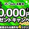 i2iポイントの4周年キャンペーンが意外とアツい!!4案件実施でボーナス10,000円相当のポイントを獲得しましょう!!