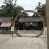伊勢神宮に続いて、籠神社参拝してきました